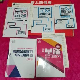 2020全品高考复习方案英语听课手册,∥英语作业手册,∥阶梯写作,∥单元测评卷,∥/基础小练习