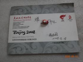 北京2008年奥运会火炬接力纪念 个性化邮票珍藏 鞍山交警冯志国邮票签赠本【221】