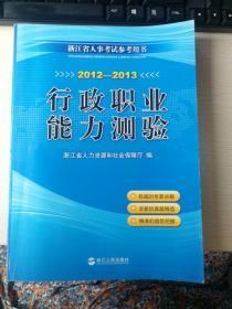2012-2013浙江省人事考试参考用书 行政职业能力测验