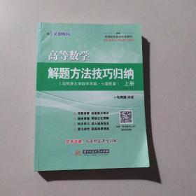 高等数学解题方法技巧归纳(上册 与同济大学数学系编·七版配套)