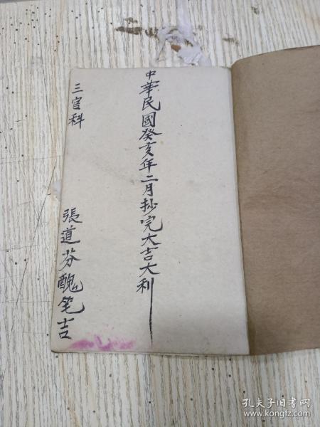 手抄道教书   三官科(16面)