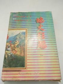 《地火狂飙》全12册 连环画  一版一印