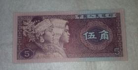 全新第四版人民币1980年五角/伍角纸币