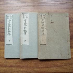 日本原版建筑图纸书   古建筑木匠古书    《和洋建筑大匠早割秘传》   上中下3册全    石印本      全图本(几乎每页都有图版) 大正8年(1919年)发行