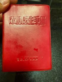 赤脚医生手册 (吉林人民出版社  ! 内页有水渍!