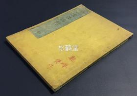 《三教指归》1册全,和刻本,汉文,享保6年,1721年版,内含《龟毛先生论》,《虚亡隐士论》,《假名乞儿论》三篇,以虚构之人事论述儒家,道家,释家三家之要趣,无界行印刷。