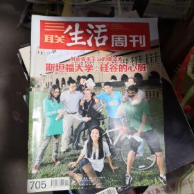 三联生活周刊705
