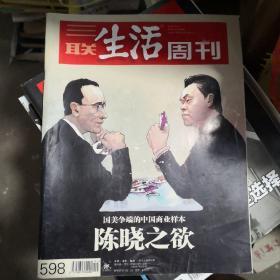 三联生活周刊598
