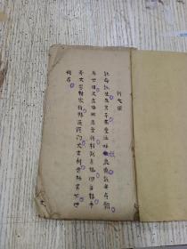 手抄道教书  内容自睇(34面)