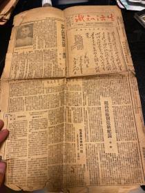 生活知識 1949年十月日本,出版,1949年十月二十一日