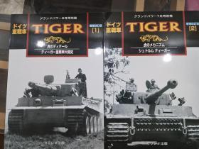 虎式坦克1.2