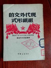 现代外交的组织形式