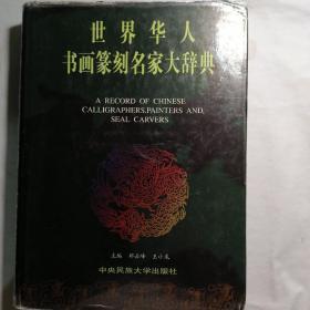 世界华人书画篆刻名家大辞典