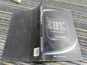中国电影技术发展与电影艺术:第一届中国电影科技论坛文集