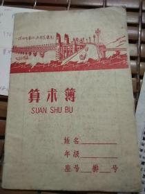 南京长江大桥算术簿,空白本