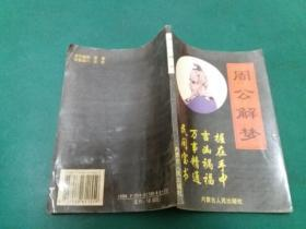 周公解梦 【白话注释本】一版一印内页干净无字迹