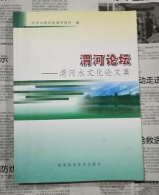 渭河论坛 渭河水文化论文集