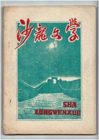 CN31-1034《沙龙文学》(创刊号 油印本)【刊影欣赏】