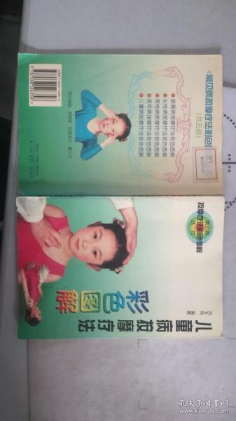 儿童病按摩疗法彩色图解