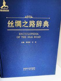 丝绸之路辞典