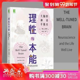 理性与本能:大脑的神奇平衡术