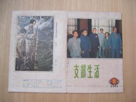 支部生活1983年8月------纸------1张(货号1695)