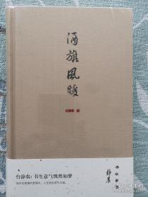 3本合售,98元包邮。 酒旗风暖(台静农)+思辨历程(王元化)+往事随想(吴祖光)
