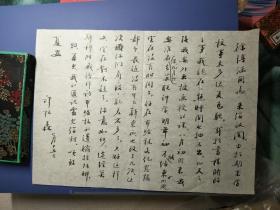 辽宁师范学院教授苏联问题专家书法家许林森信札