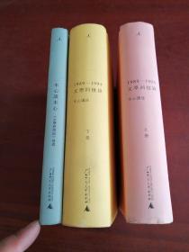1989-1994文学回忆录 上下册+木心谈木心《文学回忆录》补遗