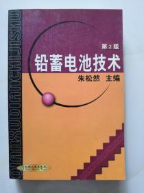 铅蓄电池技术(第2版)