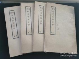 增广印光法师文钞 四册 四卷全