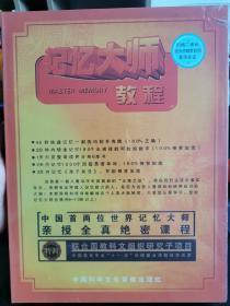中国首两位世界记忆大师亲授全真绝密课程。 光盘全15片,带盒