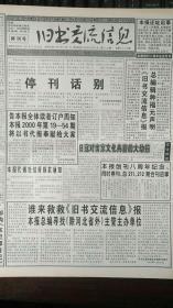 《旧书交流信息》报停刊号