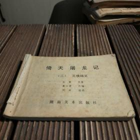 连环画:倚天屠龙记(二)三侠结义