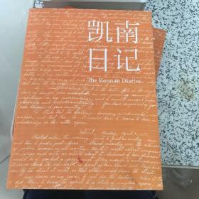 凯南日记(破损如图,发货随机)