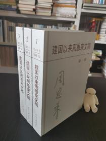 建国以来周恩来文稿(1.2.3)精装3册合售
