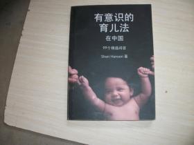有意识的育儿法 在中国 99个精选问答【241】