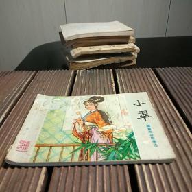 连环画:小翠——《聊斋志异》故事选