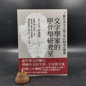 台湾商务版   许进雄 签名+日期《文字学家的甲骨学研究室:了解甲骨文不能不学的13堂必修课》
