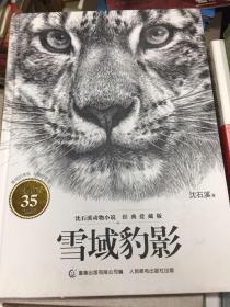 沈石溪动物小说经典爱藏版·雪域豹影