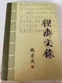 """【锲斋文录】(中国近现代史)""""南开史学家论丛第一辑"""""""