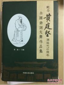 纪念黄庭坚诞辰970周年全国诗词大赛作品集