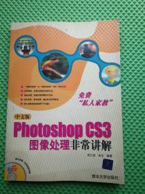 中文版Photoshop CS3图像处理非常讲解