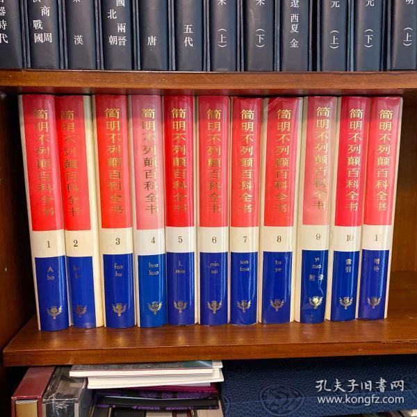 简明不列颠百科全书(1-11)