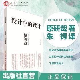 设计中的设计
