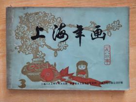 上海年画缩样(1982年)