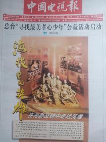 单份中国电视报2020年9月10.2.8月20.13.6日7月30日,期期实时更新中需哪期联系15333864654原生纸质报纸