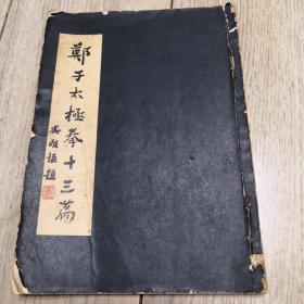 郑子太极拳十三篇(郑曼青早期拳照)