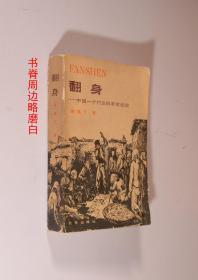 翻身:中国一个村庄的革命纪实(封面下端有撕缝)