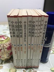 商务印书馆馆藏样书《中国自然地理知识丛书》